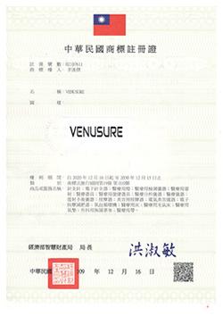 中華民國商標註冊證